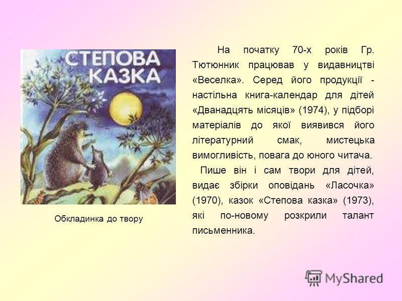 Обкладинка до твору На початку 70-х років Гр. Тютюнник працював у видавництві «Веселка». Серед його продукції - настільна книга-календар для дітей «Дванадцять місяців» (1974), у підборі матеріалів до якої виявився його літературний смак, мистецька ви