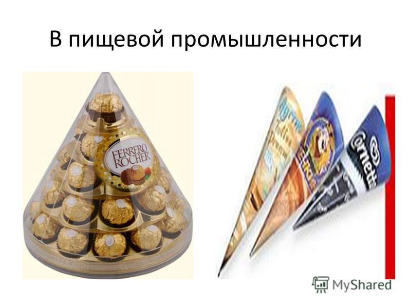 В пищевой промышленности