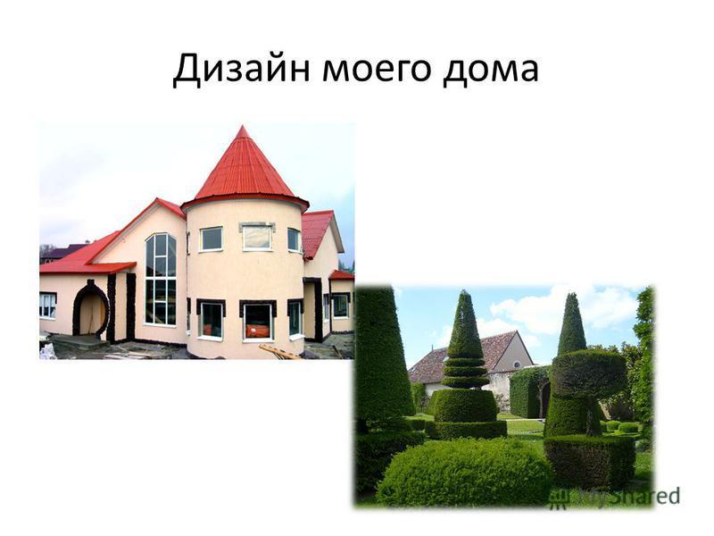 Дизайн моего дома