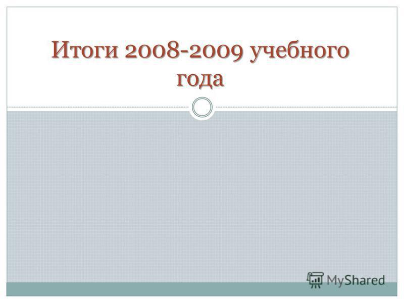 Итоги 2008-2009 учебного года