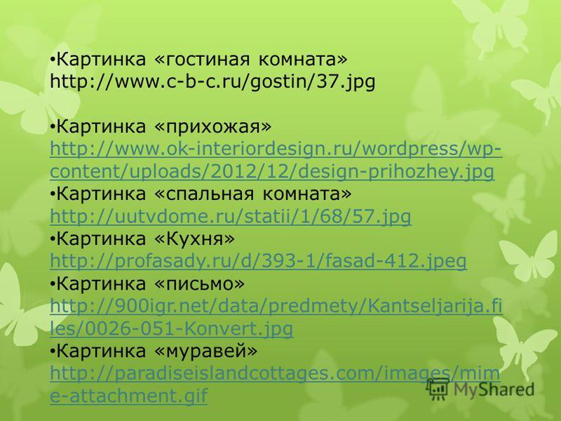 Картинка «гостиная комната» http://www.c-b-c.ru/gostin/37. jpg Картинка «прихожая» http://www.ok-interiordesign.ru/wordpress/wp- content/uploads/2012/12/design-prihozhey.jpg Картинка «спальная комната» http://uutvdome.ru/statii/1/68/57. jpg Картинка