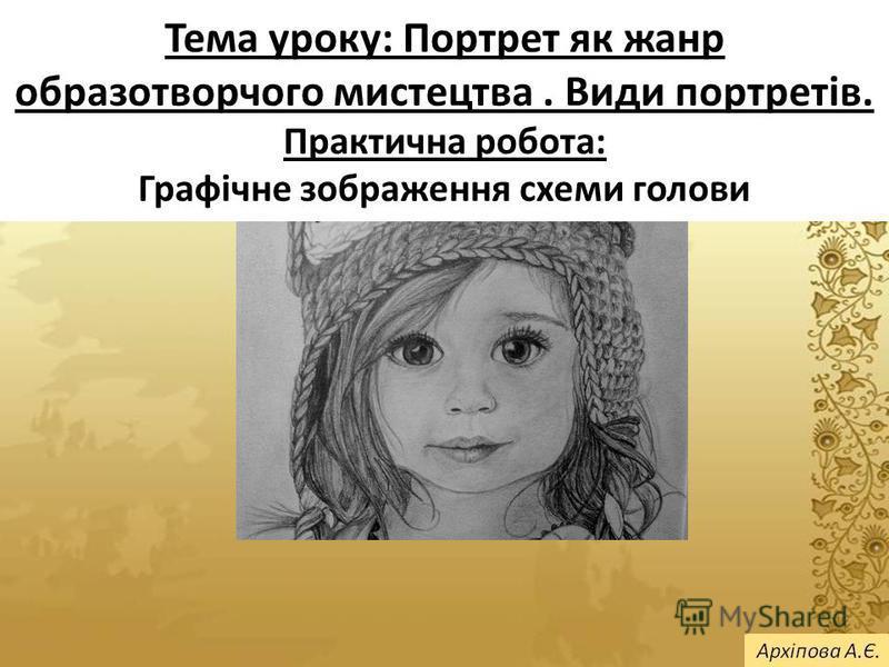 Тема уроку: Портрет як жанр образотворчого мистецтва. Види портретів. Практична робота: Графічне зображення схеми голови