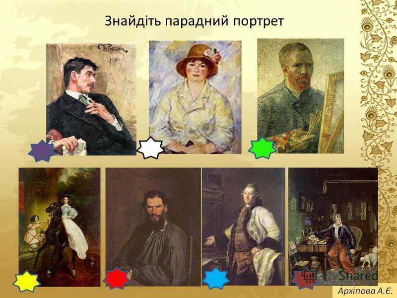Знайдіть парадний портрет