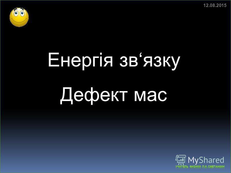 12.08.2015 Енергія звязку Дефект мас