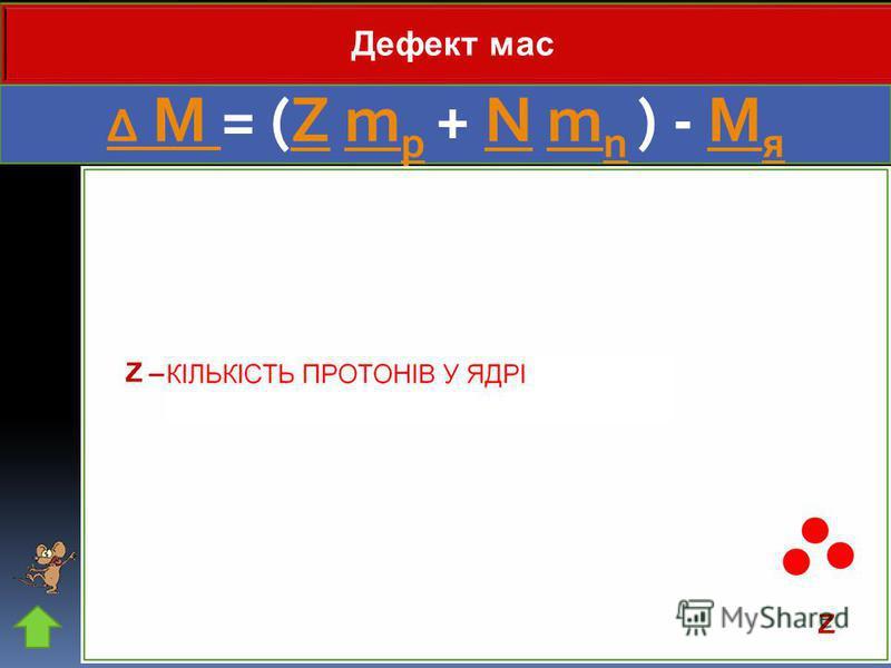 Δ M Δ M = (Z m p + N m n ) - M яZm pNm nM я Дефект мас