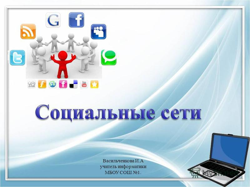 Васильченкова И.А учитель информатики МБОУ СОШ 1.