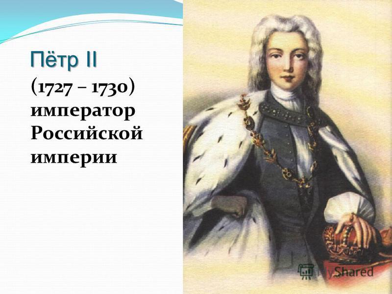 Пётр II (1727 – 1730) император Российской империи