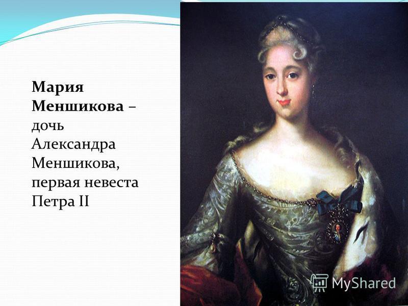 Мария Меншикова – дочь Александра Меншикова, первая невеста Петра II