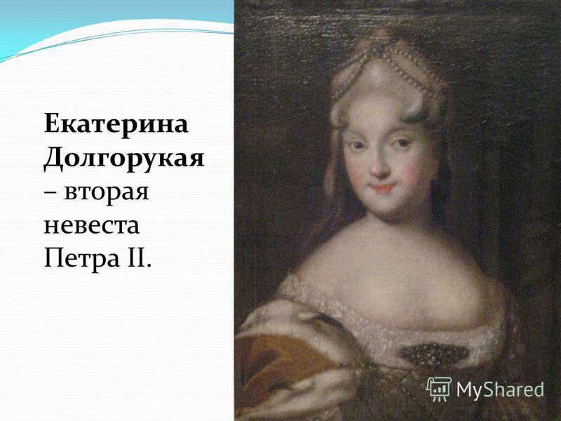 Екатерина Долгорукая – вторая невеста Петра II.