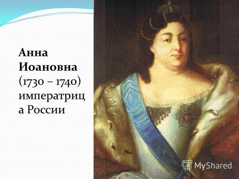 Анна Иоановна (1730 – 1740) императриц а России