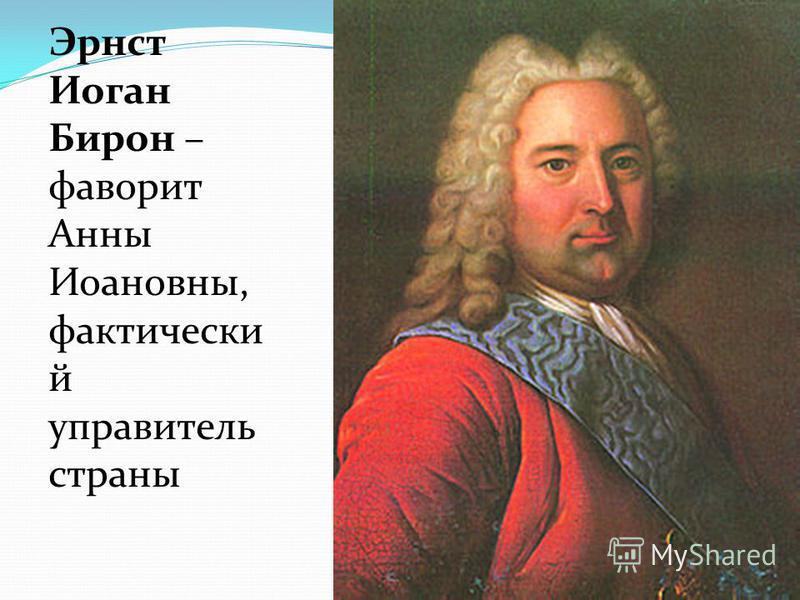 Эрнст Иоган Бирон – фаворит Анны Иоановны, фактический управитель страны