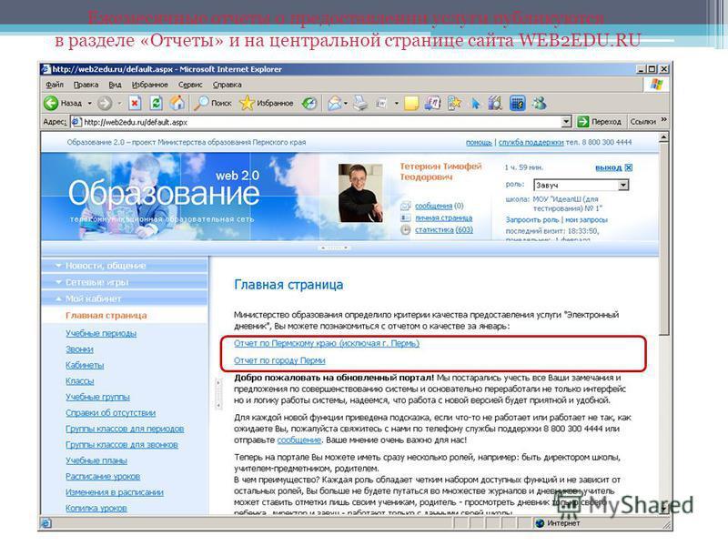 Ежемесячные отчеты о предоставлении услуги публикуются в разделе «Отчеты» и на центральной странице сайта WEB2EDU.RU