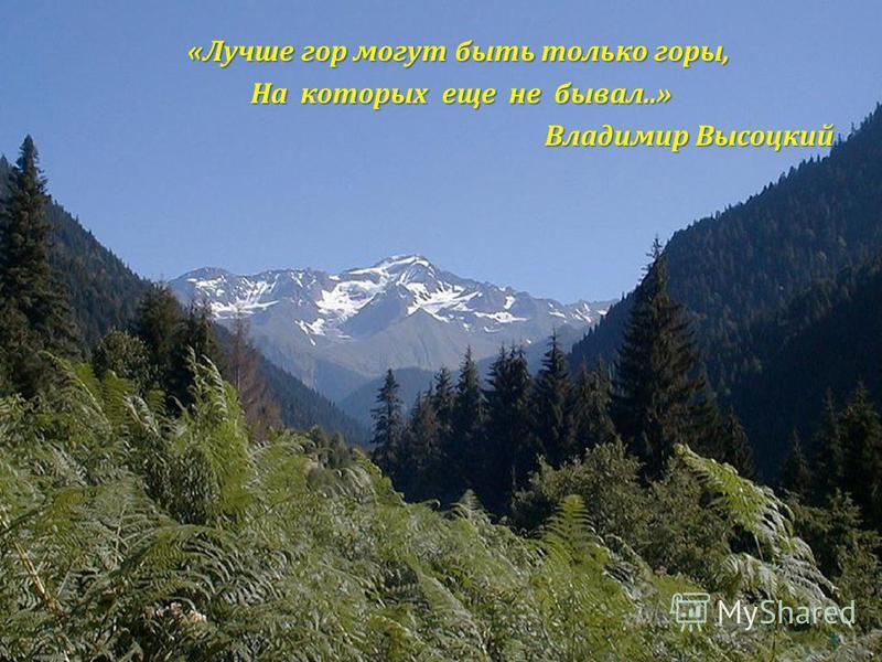 «Лучше гор могут быть только горы, «Лучше гор могут быть только горы, На которых еще не бывал..» На которых еще не бывал..» Владимир Высоцкий Владимир Высоцкий 8