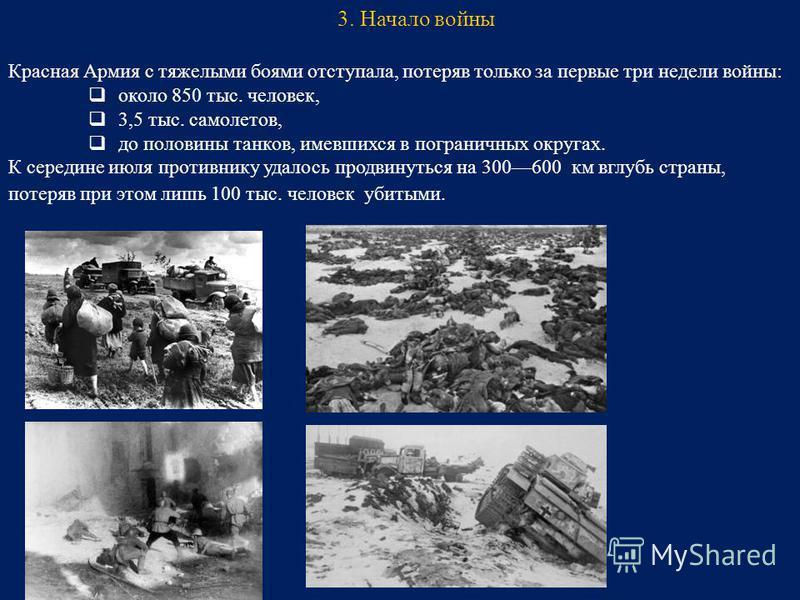 Красная Армия с тяжелыми боями отступала, потеряв только за первые три недели войны: около 850 тыс. человек, 3,5 тыс. самолетов, до половины танков, имевшихся в пограничных округах. К середине июля противнику удалось продвинуться на 300600 км вглубь