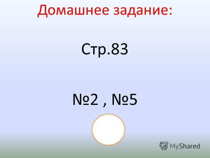 Домашнее задание: Стр.83 2, 5