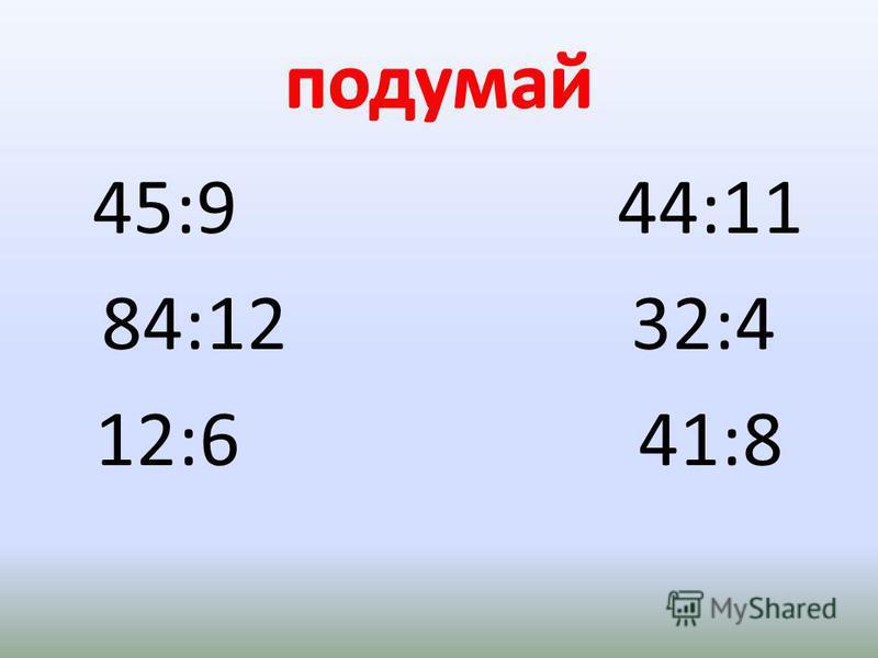 подумай 45:9 44:11 84:12 32:4 12:6 41:8 подумай