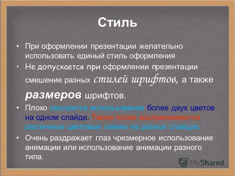Размер и тип шрифта Текст презентации не должен быть слишком мелким Минимальный размер текста не может быть менее 18 пунктов Здесь введён текст 14 размера Текст презентации не должен быть слишком мелким. Минимальный размер текста не может быть менее