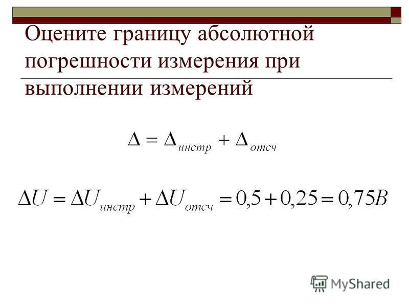 Оцените границу абсолютной погрешности измерения при выполнении измерений