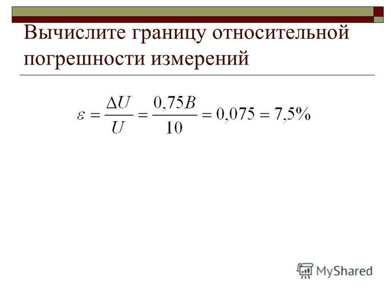 Вычислите границу относительной погрешности измерений