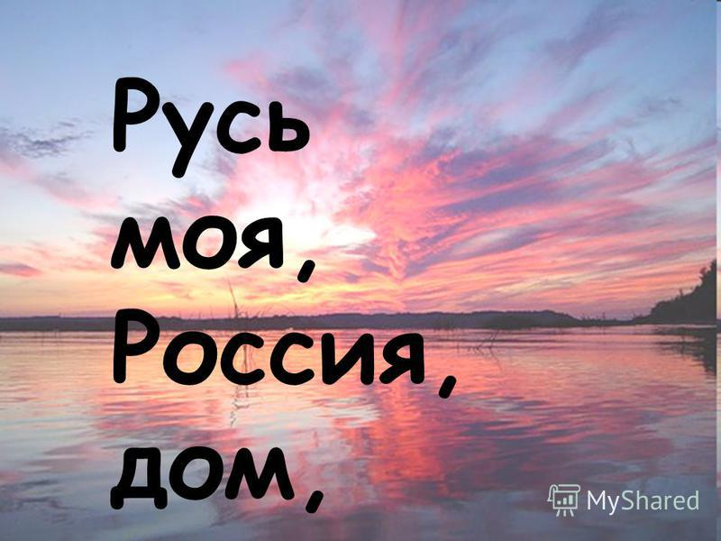 Русь моя, Россия, дом, земля и матерь…
