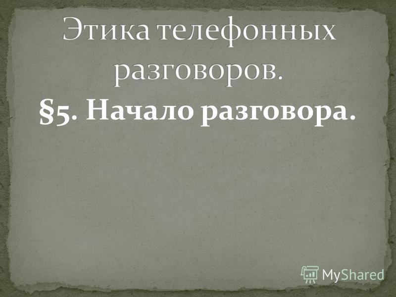 §5. Начало разговора.