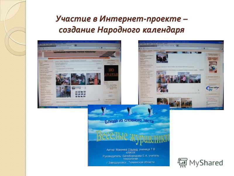 Участие в Интернет - проекте – создание Народного календаря