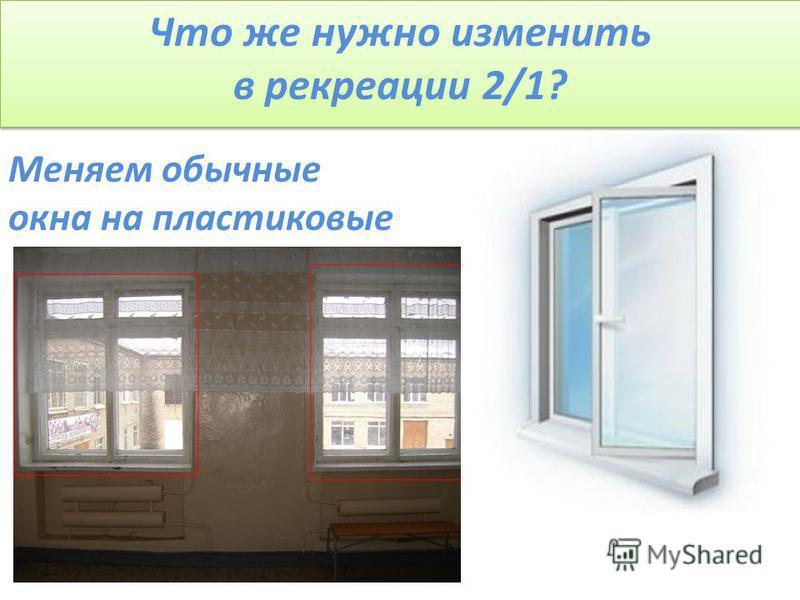 Что же нужно изменить в рекреации 2/1? Меняем обычные окна на пластиковые