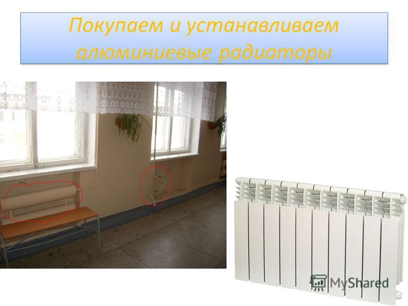 Покупаем и устанавливаем алюминиевые радиаторы
