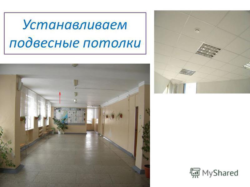 Устанавливаем подвесные потолки