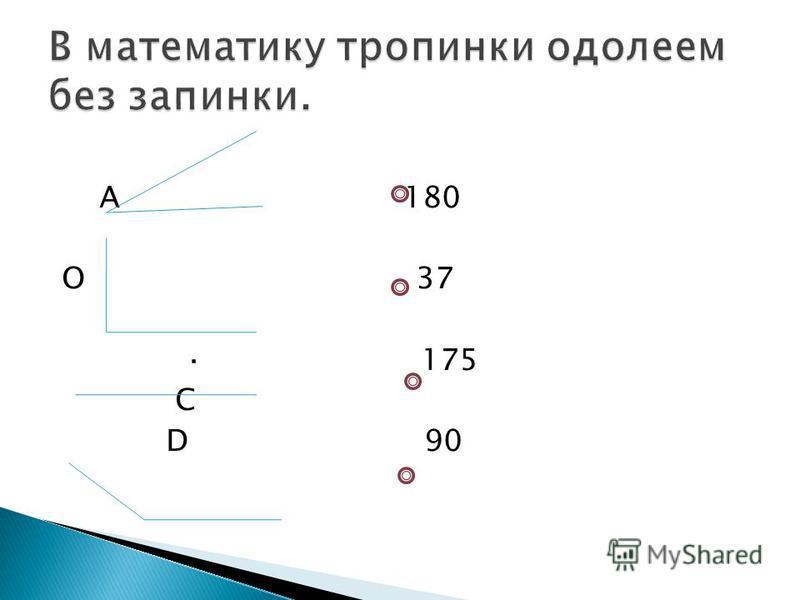 A 180 О 37 · 175 С D 90
