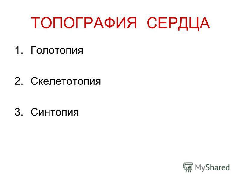 ТОПОГРАФИЯ СЕРДЦА 1. Голотопия 2. Скелетотопия 3.Синтопия