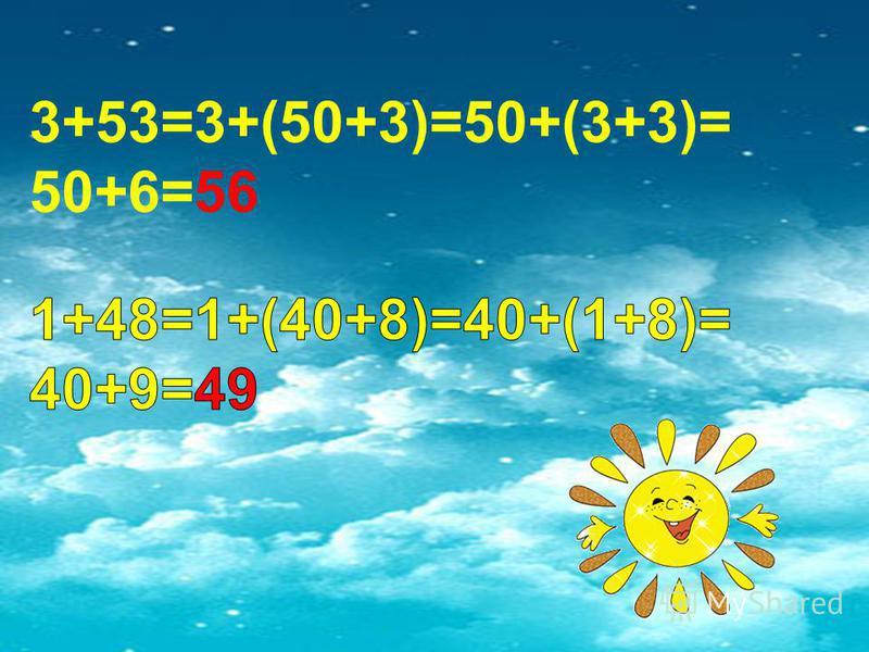 20+47= 20 + (40 + 7)= ( 20 + 40) + 7= 60 + 7 = 20+47= 20 + (40 + 7)= ( 20 + 40) + 7= 60 + 7 = 67