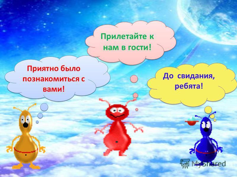 Домашнее задание 1. Решить выражения и раскрасить по числовым ответам, согласно заданных цветов. 2. По желанию составить задачу про ваше путешествие в космос.