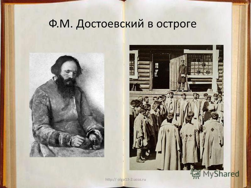 http:// olga13-2.ucoz.ru Ф.М. Достоевский в остроге