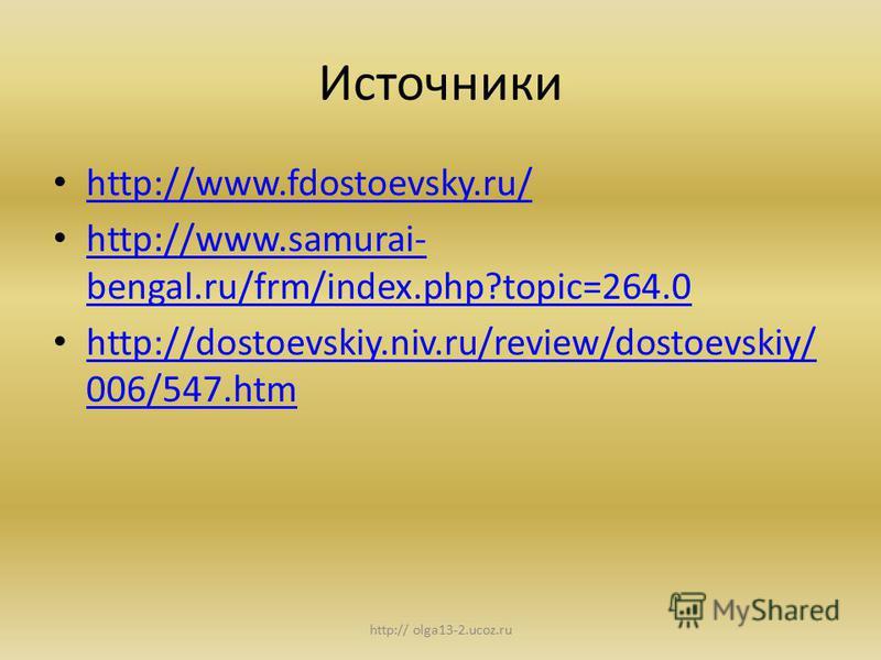 Источники http://www.fdostoevsky.ru/ http://www.samurai- bengal.ru/frm/index.php?topic=264.0 http://www.samurai- bengal.ru/frm/index.php?topic=264.0 http://dostoevskiy.niv.ru/review/dostoevskiy/ 006/547. htm http://dostoevskiy.niv.ru/review/dostoevsk