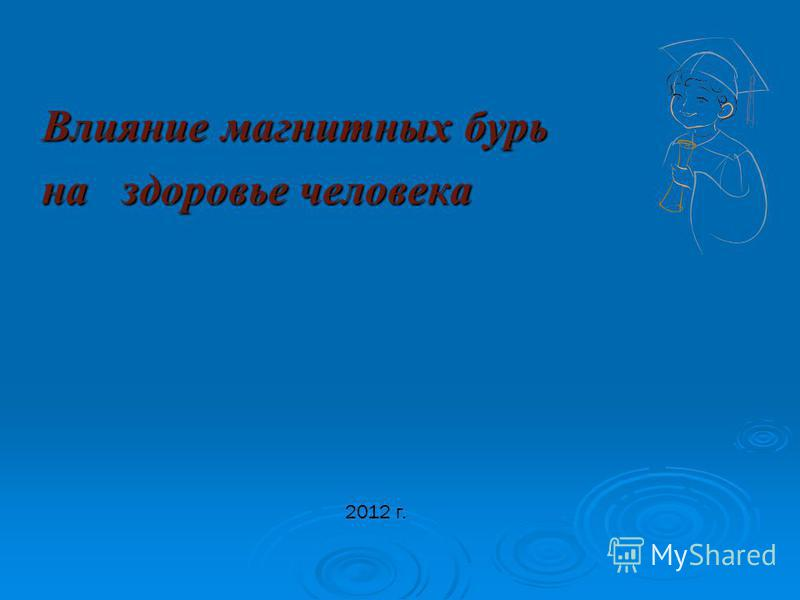 Влияние магнитных бурь на здоровье человека 2012 г.