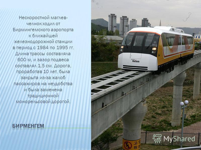Первая публичная система маглев построена в Берлине в 1980-х годах.