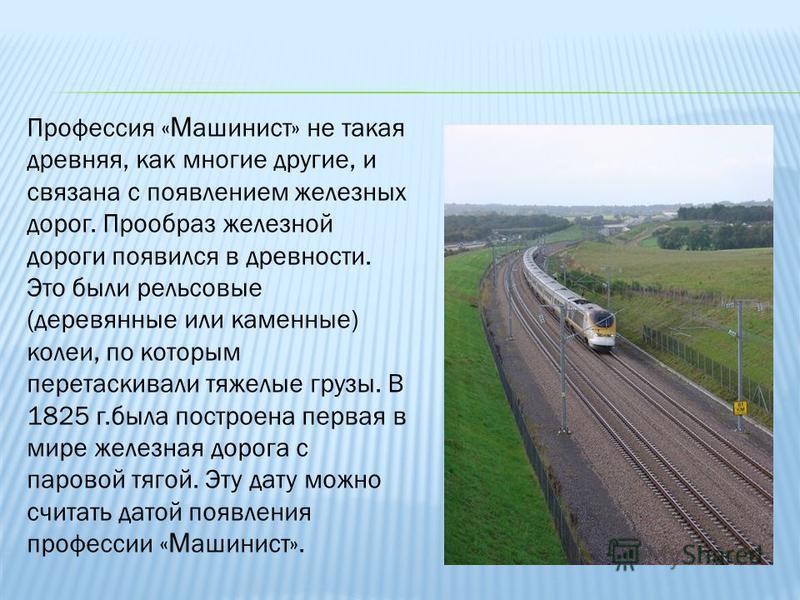 Все профессии связанные с железной дорогой