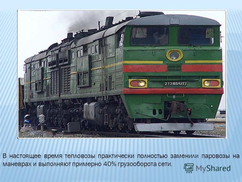Тепловоз это автономный локомотив, первичным двигателем которого является двигатель внутреннего сгорания (ДВС), обычно дизель.