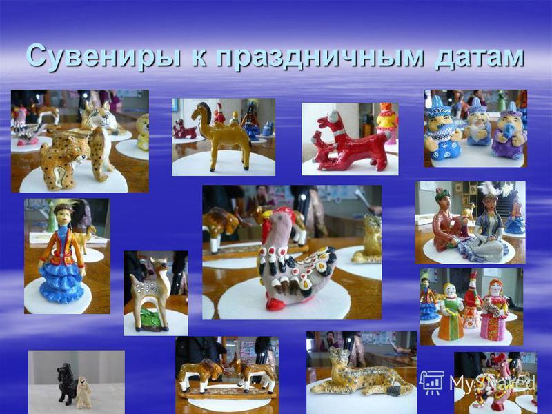 Сувениры к праздничным датам