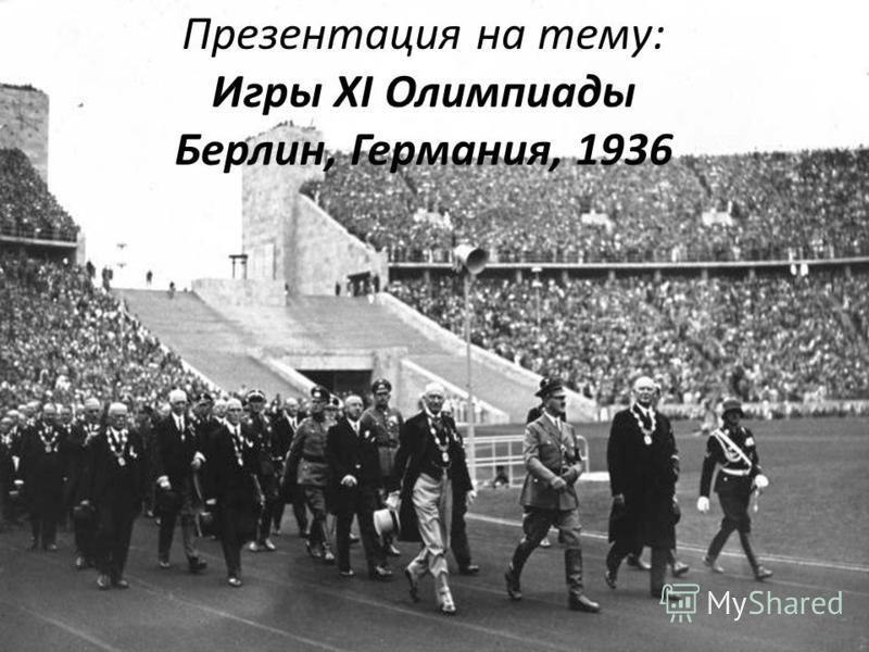 Презентация на тему: Игры XI Олимпиады Берлин, Германия, 1936