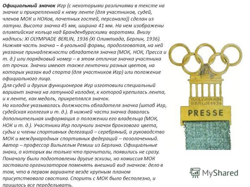 Официальный значок Игр (с некоторыми различиями в тексте на значке и прикрепленной к нему ленте (для участников, судей, членов МОК и НОКов, почетных гостей, персонала)) сделан из латуни. Высота значка 45 мм, ширина 41 мм. На нем изображены олимпийски