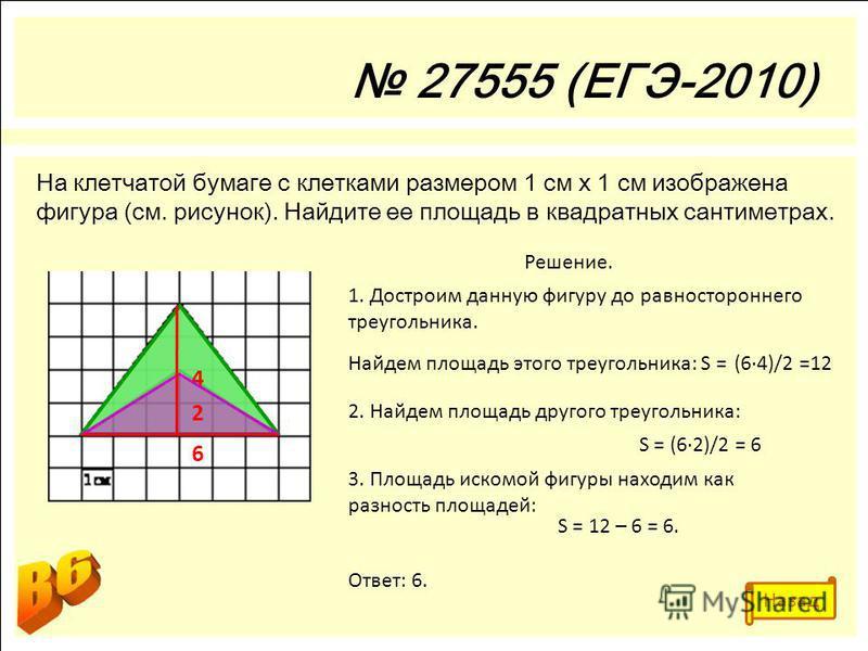 27555 (ЕГЭ-2010) На клетчатой бумаге с клетками размером 1 см х 1 см изображена фигура (см. рисунок). Найдите ее площадь в квадратных сантиметрах. Решение. 1. Достроим данную фигуру до равностороннего треугольника. Найдем площадь этого треугольника: