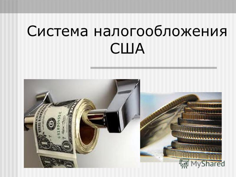 Система налогообложения США
