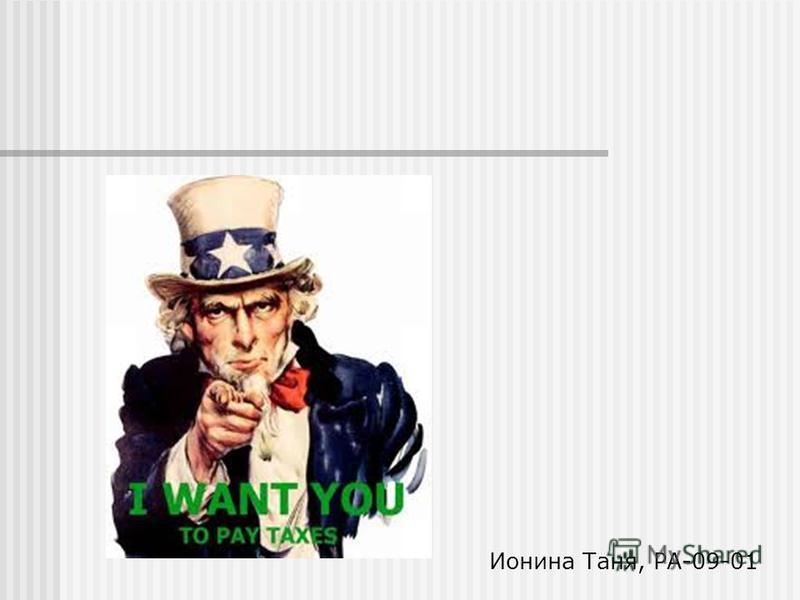 Ионина Таня, РА-09-01