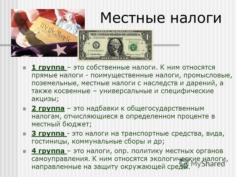 К каким видам налогов относится ндс