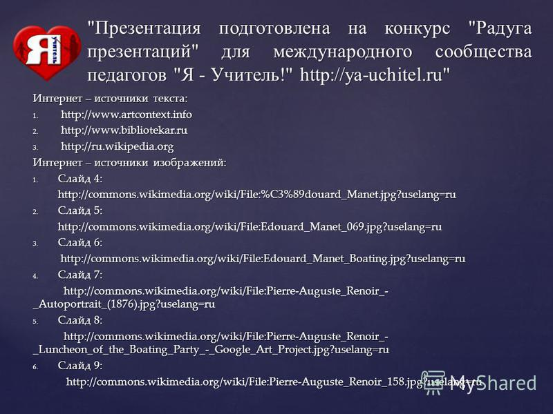 Интернет – источники текста: 1. http://www.artcontext.info 2. http://www.bibliotekar.ru 3. http://ru.wikipedia.org Интернет – источники изображений: 1. Слайд 4: http://commons.wikimedia.org/wiki/File:%C3%89douard_Manet.jpg?uselang=ru http://commons.w