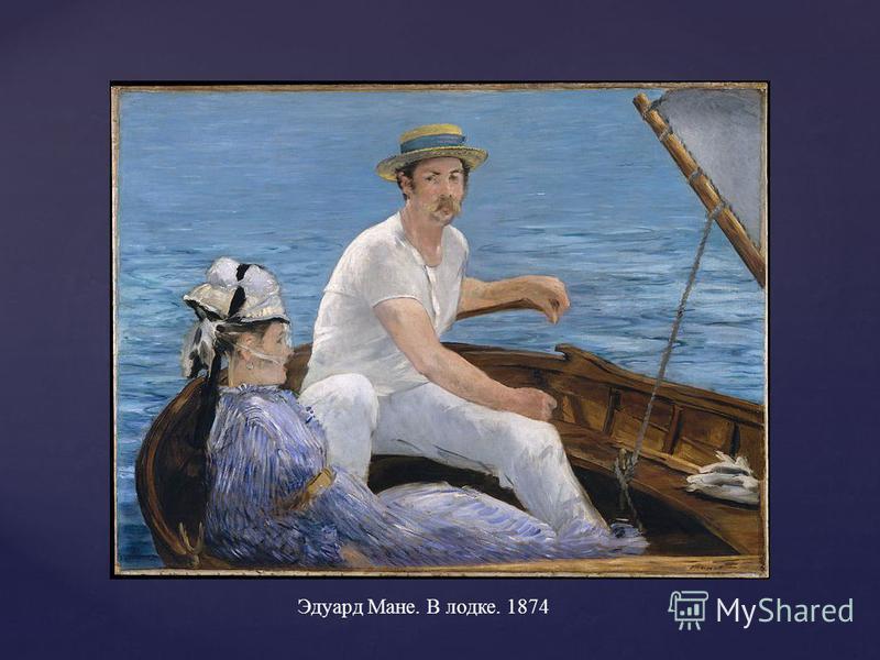 Эдуард Мане. В лодке. 1874
