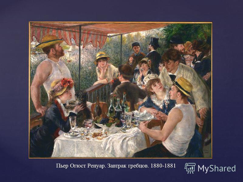 Пьер Огюст Ренуар. Завтрак гребцов. 1880-1881