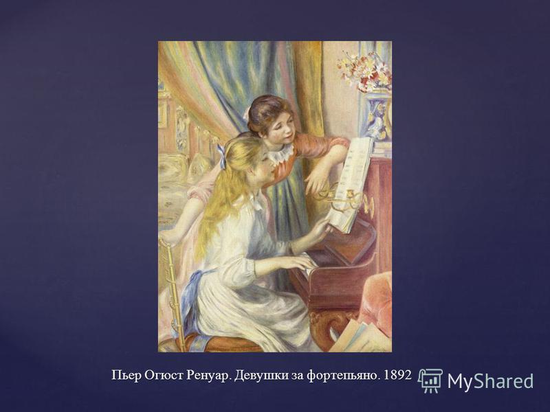 Пьер Огюст Ренуар. Девушки за фортепьяно. 1892